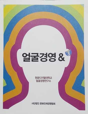 얼굴경영&. 6 상세보기