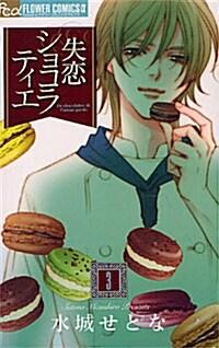 失戀ショコラティエ 3 (フラワ-コミックスアルファ) (コミック)