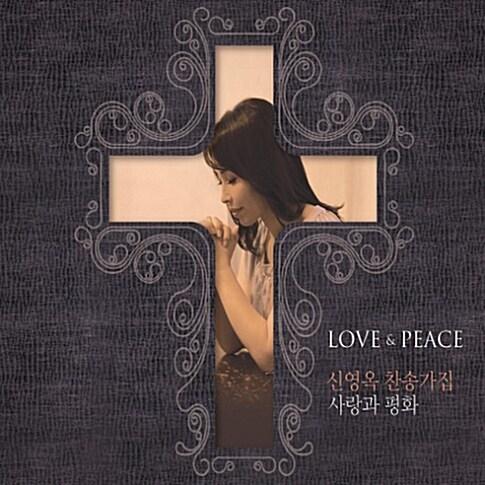 신영옥 - 찬송가집 사랑과 평화