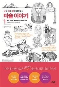 난생 처음 한번 공부하는 미술 이야기 1 - 원시, 이집트, 메소포타미아 문명과 미술