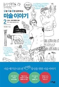 난생 처음 한번 공부하는 미술 이야기 2 - 그리스.로마 문명과 미술