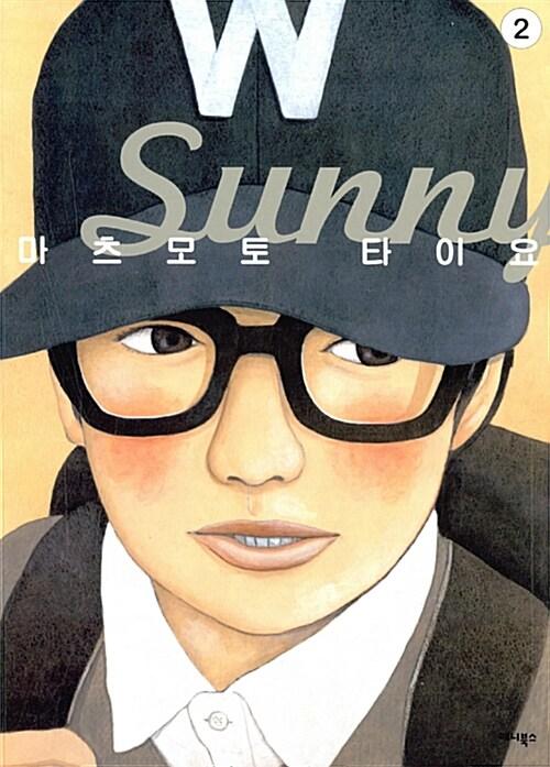써니 Sunny 2