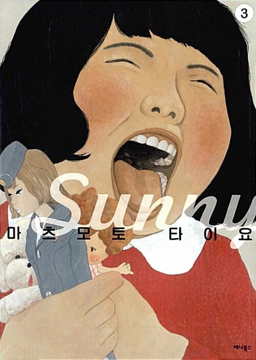써니 Sunny 3