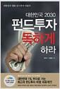 [중고] 대한민국 2030 펀드투자 독하게 하라 - 대한민국 대표 펀드투자 비법서 (경제/2)