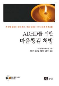 ADHD를 위한 마음챙김 처방 : 주의력 강화와 정서 관리, 목표 성취를 위한 8단계 프로그램