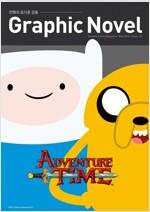 그래픽 노블 Graphic Novel 2016.5