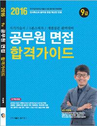 공무원 면접 합격가이드 : 국가직·지방직·서울시