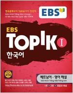 EBS TOPIK 1 한국어 (베트남어 영어 해설)