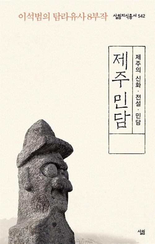 제주 민담