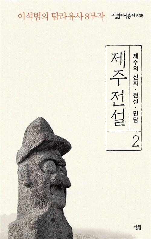 제주 전설 2 : 역사 전설 상편