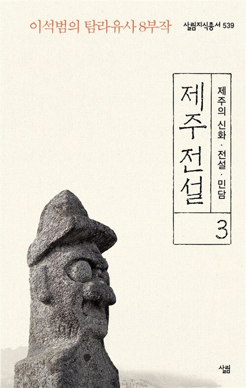 제주 전설 3 : 역사 전설 하편