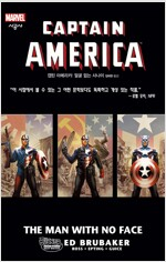 캡틴 아메리카 : 얼굴 없는 사나이