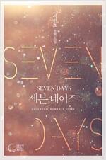 세븐 데이즈(Seven Days)