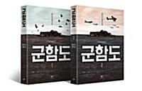 [세트] 군함도 세트 - 전2권
