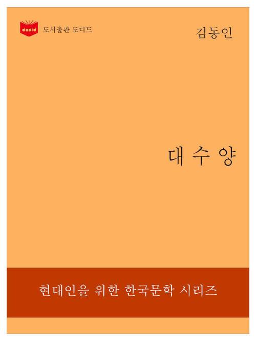 한국문학전집 198: 대수양