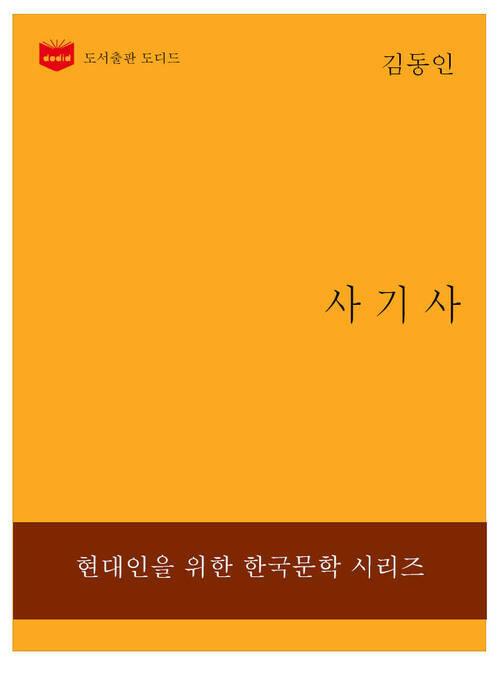 한국문학전집199: 사기사