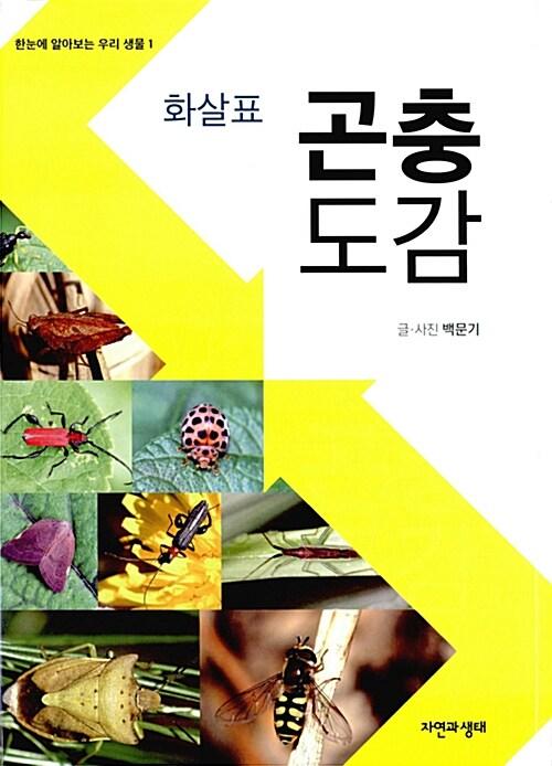 화살표 곤충 도감
