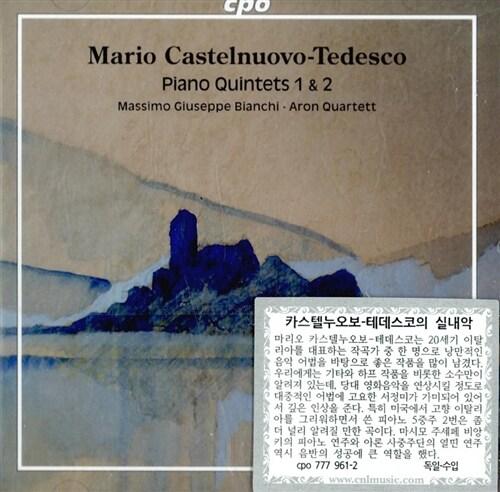 [수입] 카스텔누오보-테데스코 : 피아노 5중주 1번, 2번