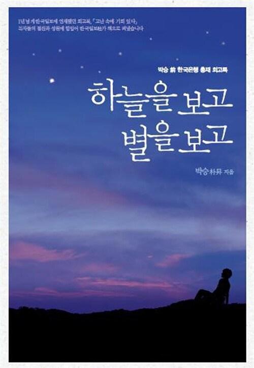 하늘을 보고 별을 보고 (양장)