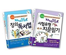 과목별 자기주도 지문읽기 + 창의독서법 세트 - 전2권