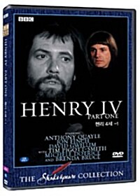 BBC 세익스피어 - 시대극 : 헨리 4세 1