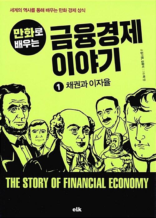 [중고] 만화로 배우는 금융경제 이야기 1 : 채권과 이자율