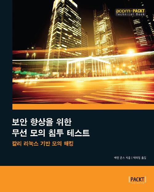보안 향상을 위한 무선 모의 침투 테스트 : 칼리 리눅스 기반 모의 해킹