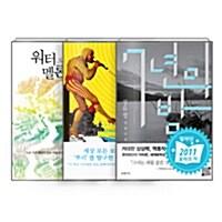 [세트] 비밀독서단 26회차 영화인 선정, 내 감성을 깨운 책 - 전3권