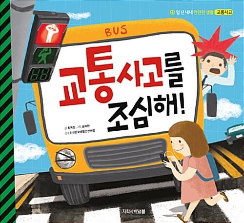 [중고] 교통사고를 조심해!