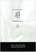 [중고] 흰