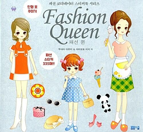 패션 코디네이터 스티커북 : 패션 퀸
