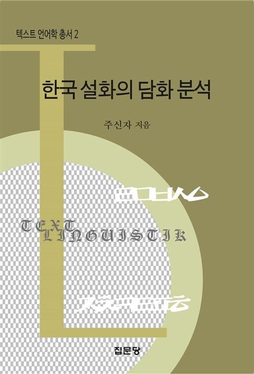 한국 설화의 담화 분석