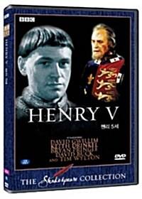 BBC 세익스피어 - 시대극 : 헨리 5세
