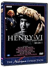 BBC 세익스피어 - 시대극 : 헨리 6세 1
