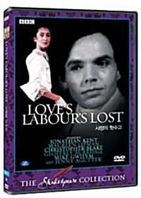BBC 세익스피어 - 희극 : 사랑의 헛수고