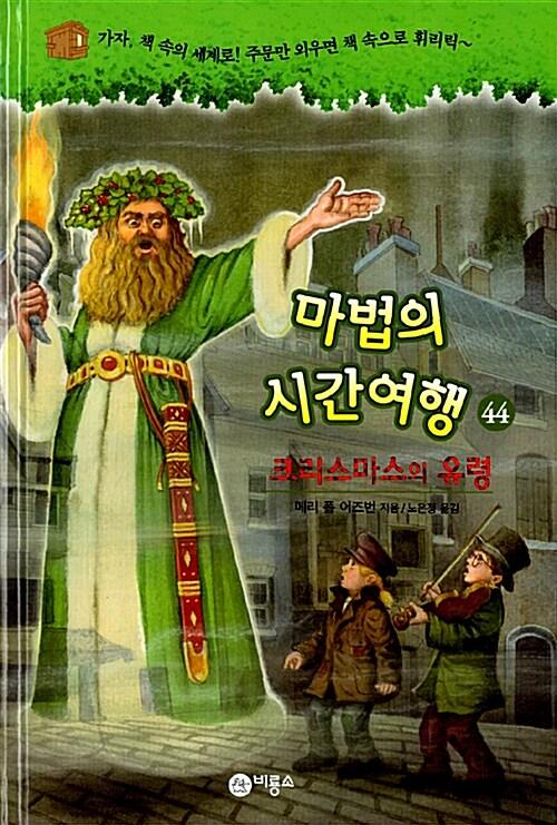 마법의 시간여행 44