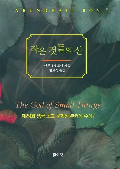 작은 것들의 신