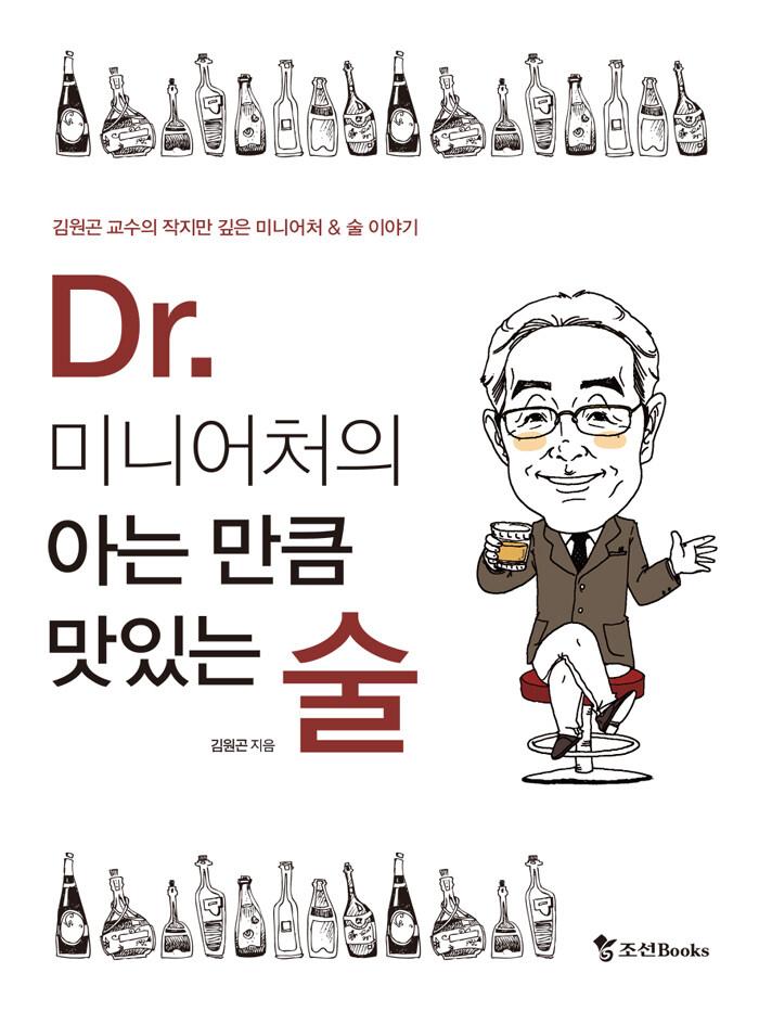 (Dr. 미니어처의) 아는 만큼 맛있는 술 : 김원곤 교수의 작지만 깊은 미니어처 & 술 이야기