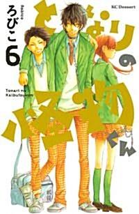 となりの怪物くん(6) (デザ-トコミックス) (コミック)