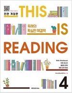 This is Reading 전면 개정판 4
