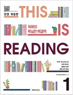 This is Reading 전면 개정판 1