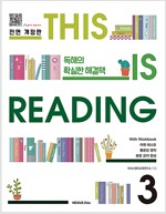 This is Reading 전면 개정판 3