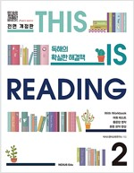 This is Reading 전면 개정판 2
