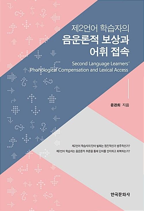 제2언어 학습자의 음운론적 보상과 어휘접속
