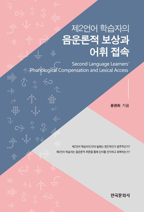 제2언어 학습자의 음운론적 보상과 어휘 접속