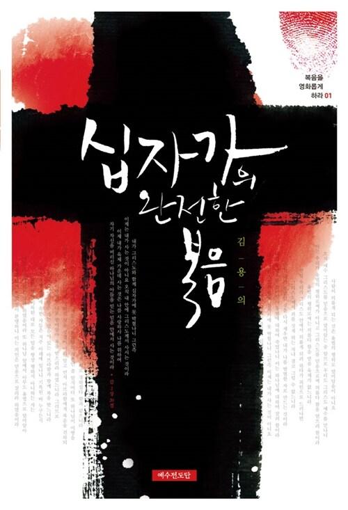 십자가의 완전한 복음