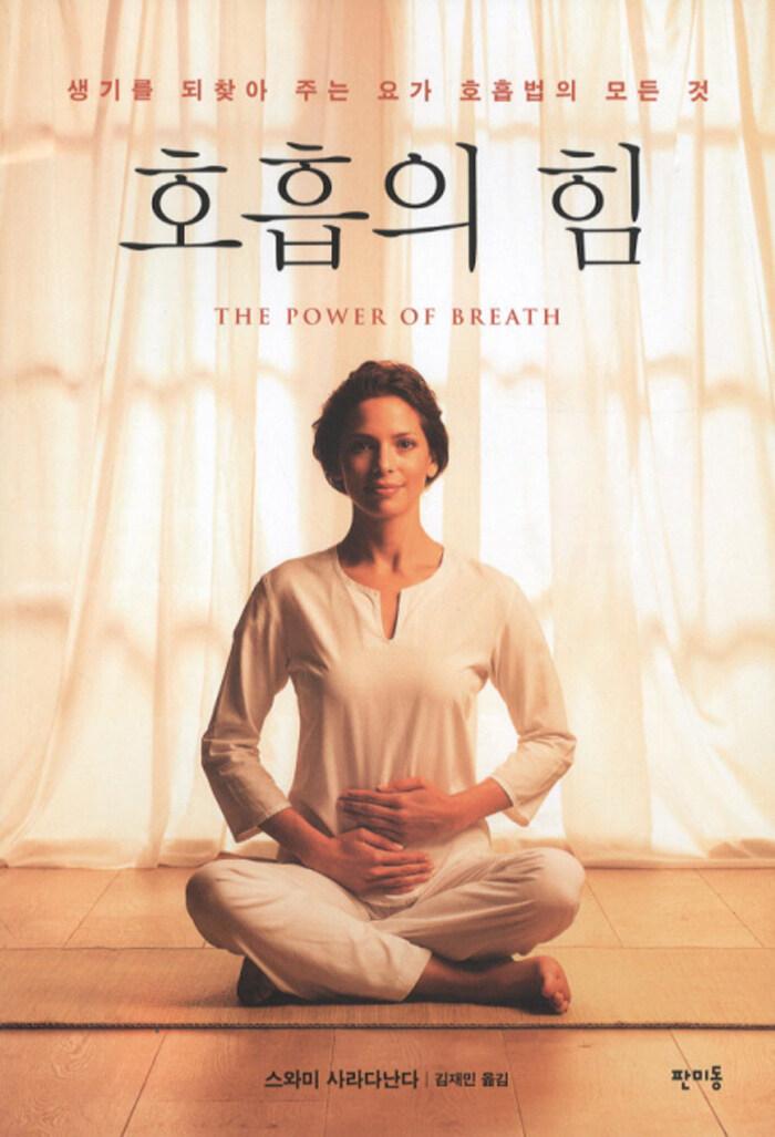 호흡의 힘 : 생기를 되찾아 주는 요가 호흡법의 모든 것