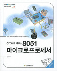 (C 언어로 배우는) 8051 마이크로프로세서