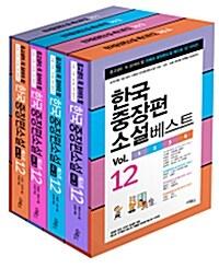 [중고] 한국 중장편 소설 베스트 12 세트 - 전4권