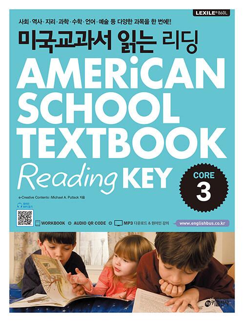 미국교과서 읽는 리딩 Core 3 (교재 + 워크북 + 오디오 QR 코드)
